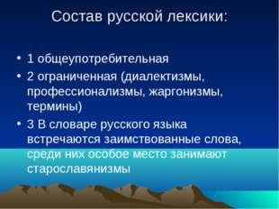 Состав русской лексики: 1 общеупотребительная 2 ограниченная (диалектизмы, пр