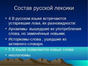 Состав русской лексики 4 В русском языке встречаются устаревшие лова, их разн