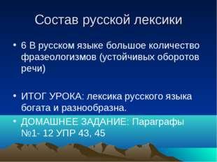 Состав русской лексики 6 В русском языке большое количество фразеологизмов (у