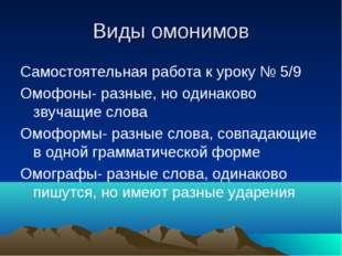 Виды омонимов Самостоятельная работа к уроку № 5/9 Омофоны- разные, но одинак