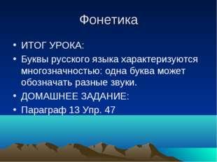 Фонетика ИТОГ УРОКА: Буквы русского языка характеризуются многозначностью: од