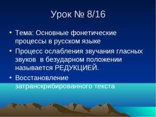 Урок № 8/16 Тема: Основные фонетические процессы в русском языке Процесс осла
