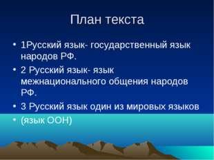 План текста 1Русский язык- государственный язык народов РФ. 2 Русский язык- я