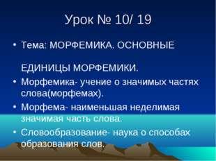 Урок № 10/ 19 Тема: МОРФЕМИКА. ОСНОВНЫЕ ЕДИНИЦЫ МОРФЕМИКИ. Морфемика- учение