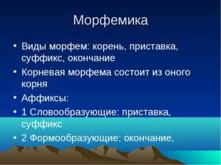 Морфемика Виды морфем: корень, приставка, суффикс, окончание Корневая морфема