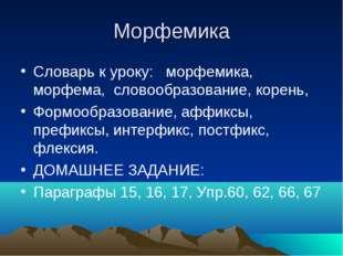Морфемика Словарь к уроку: морфемика, морфема, словообразование, корень, Форм