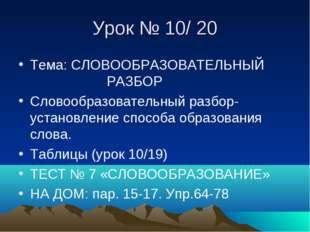 Урок № 10/ 20 Тема: СЛОВООБРАЗОВАТЕЛЬНЫЙ РАЗБОР Словообразовательный разбор-