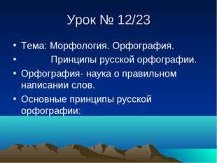 Урок № 12/23 Тема: Морфология. Орфография. Принципы русской орфографии. Орфог