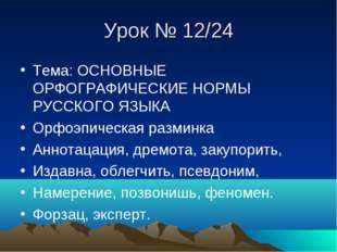 Урок № 12/24 Тема: ОСНОВНЫЕ ОРФОГРАФИЧЕСКИЕ НОРМЫ РУССКОГО ЯЗЫКА Орфоэпическа