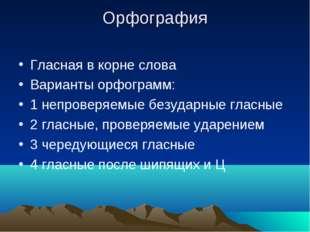 Орфография Гласная в корне слова Варианты орфограмм: 1 непроверяемые безударн