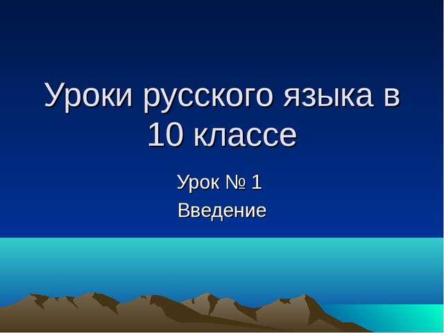 Уроки русского языка в 10 классе Урок № 1 Введение