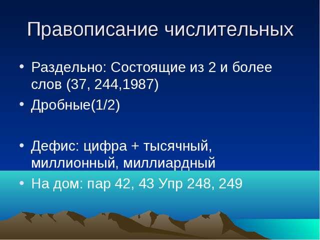 Правописание числительных Раздельно: Состоящие из 2 и более слов (37, 244,198...