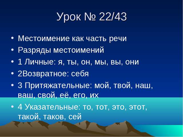 Урок № 22/43 Местоимение как часть речи Разряды местоимений 1 Личные: я, ты,...