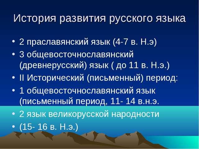 История развития русского языка 2 праславянский язык (4-7 в. Н.э) 3 общевосто...