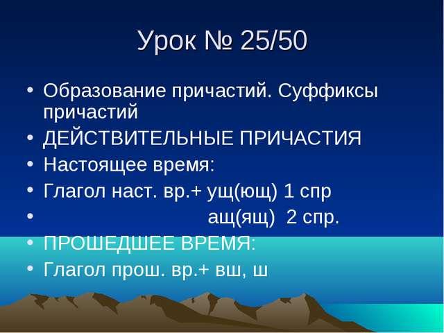 Урок № 25/50 Образование причастий. Суффиксы причастий ДЕЙСТВИТЕЛЬНЫЕ ПРИЧАСТ...
