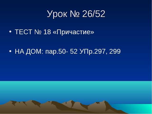 Урок № 26/52 ТЕСТ № 18 «Причастие» НА ДОМ: пар.50- 52 УПр.297, 299