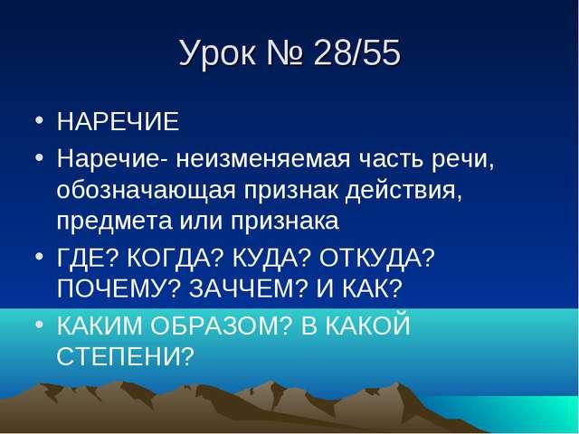 Урок № 28/55 НАРЕЧИЕ Наречие- неизменяемая часть речи, обозначающая признак д...