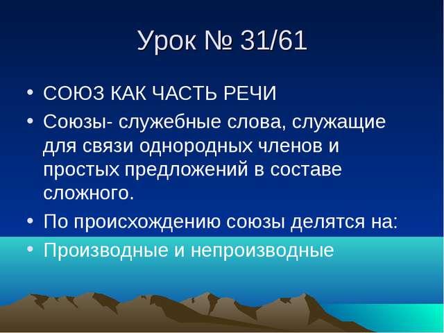 Урок № 31/61 СОЮЗ КАК ЧАСТЬ РЕЧИ Союзы- служебные слова, служащие для связи о...