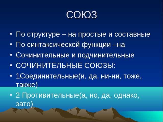 СОЮЗ По структуре – на простые и составные По синтаксической функции –на Сочи...