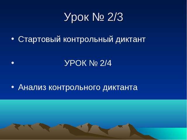 Урок № 2/3 Стартовый контрольный диктант УРОК № 2/4 Анализ контрольного дикта...