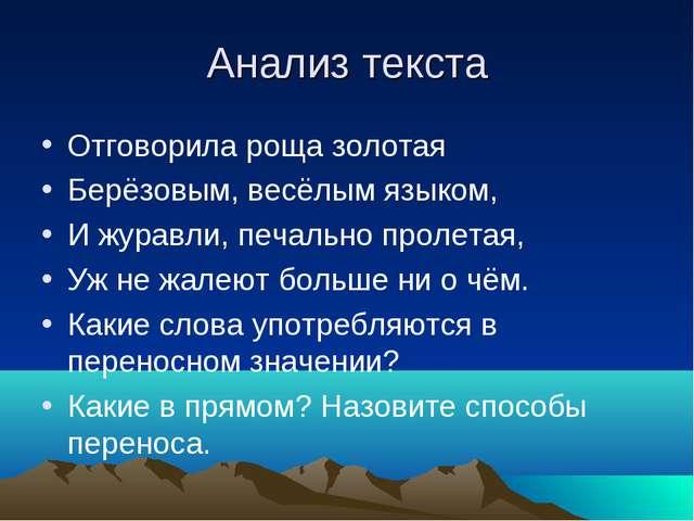 Анализ текста Отговорила роща золотая Берёзовым, весёлым языком, И журавли, п...