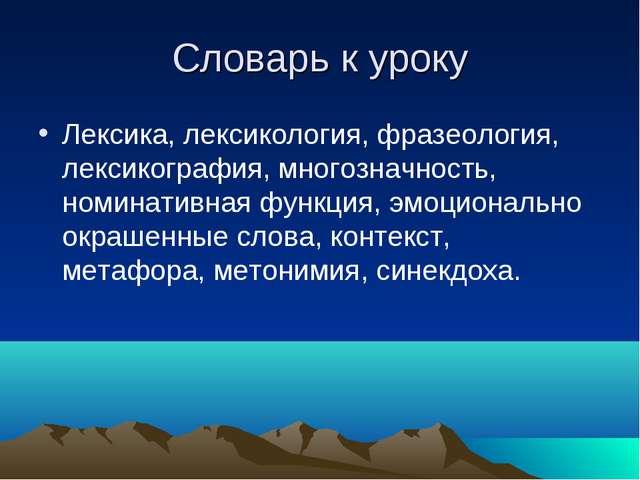 Словарь к уроку Лексика, лексикология, фразеология, лексикография, многозначн...