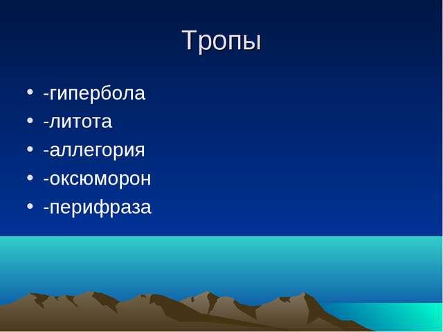 Тропы -гипербола -литота -аллегория -оксюморон -перифраза