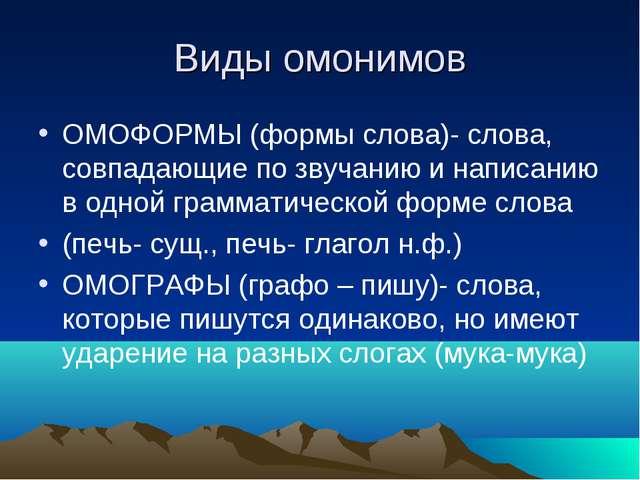 Виды омонимов ОМОФОРМЫ (формы слова)- слова, совпадающие по звучанию и написа...