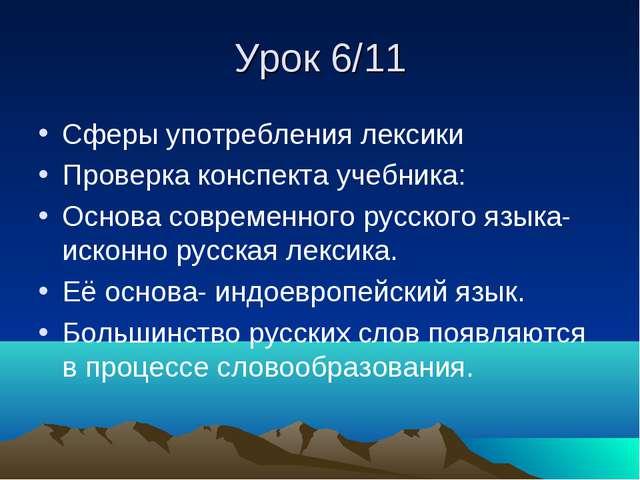 Урок 6/11 Сферы употребления лексики Проверка конспекта учебника: Основа совр...