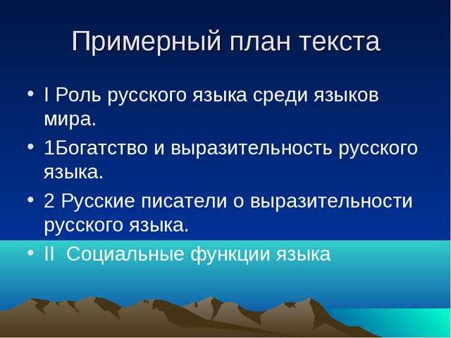 Примерный план текста I Роль русского языка среди языков мира. 1Богатство и в...