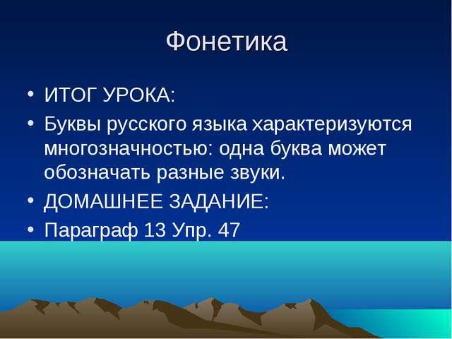 Фонетика ИТОГ УРОКА: Буквы русского языка характеризуются многозначностью: од...