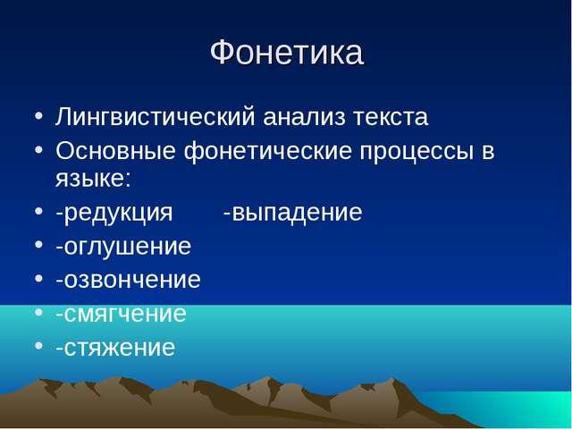 Фонетика Лингвистический анализ текста Основные фонетические процессы в языке...