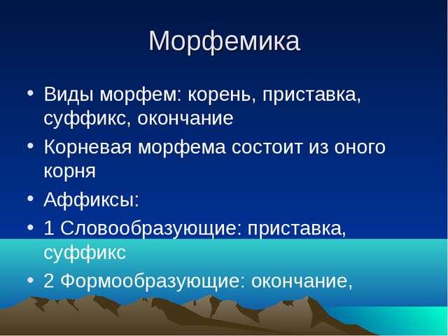 Морфемика Виды морфем: корень, приставка, суффикс, окончание Корневая морфема...