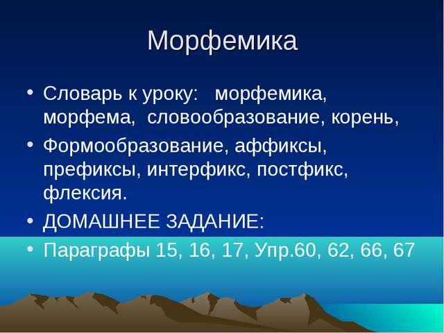 Морфемика Словарь к уроку: морфемика, морфема, словообразование, корень, Форм...