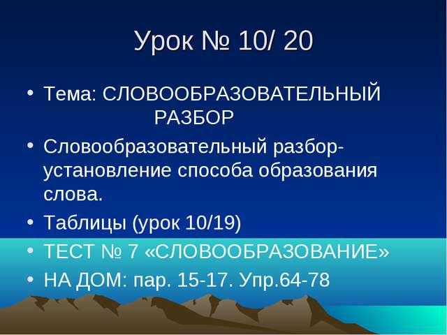 Урок № 10/ 20 Тема: СЛОВООБРАЗОВАТЕЛЬНЫЙ РАЗБОР Словообразовательный разбор-...