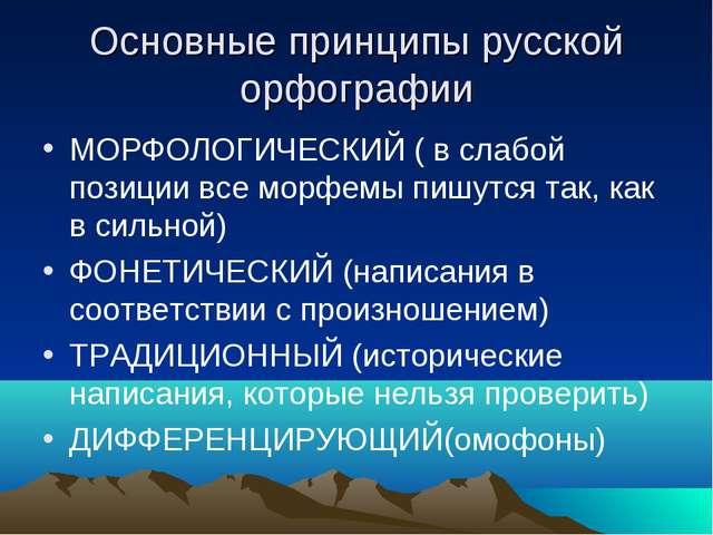 Основные принципы русской орфографии МОРФОЛОГИЧЕСКИЙ ( в слабой позиции все м...