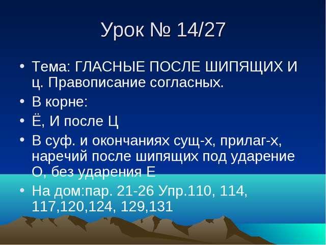 Урок № 14/27 Тема: ГЛАСНЫЕ ПОСЛЕ ШИПЯЩИХ И ц. Правописание согласных. В корне...