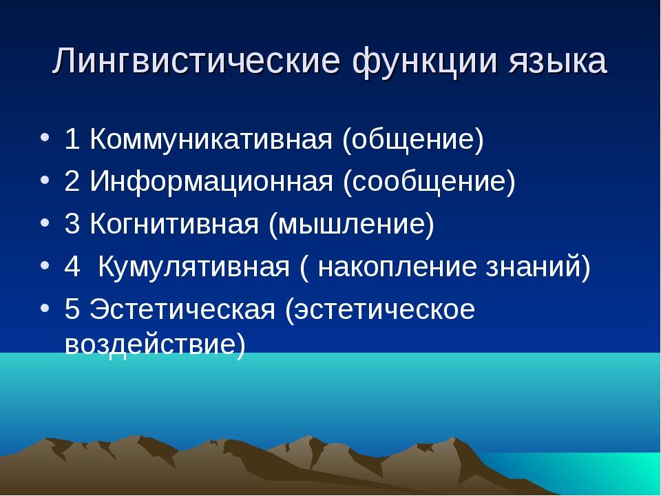 Лингвистические функции языка 1 Коммуникативная (общение) 2 Информационная (с...