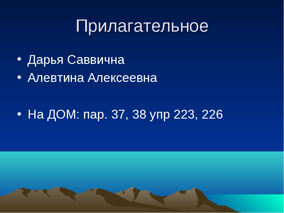 Прилагательное Дарья Саввична Алевтина Алексеевна На ДОМ: пар. 37, 38 упр 223...