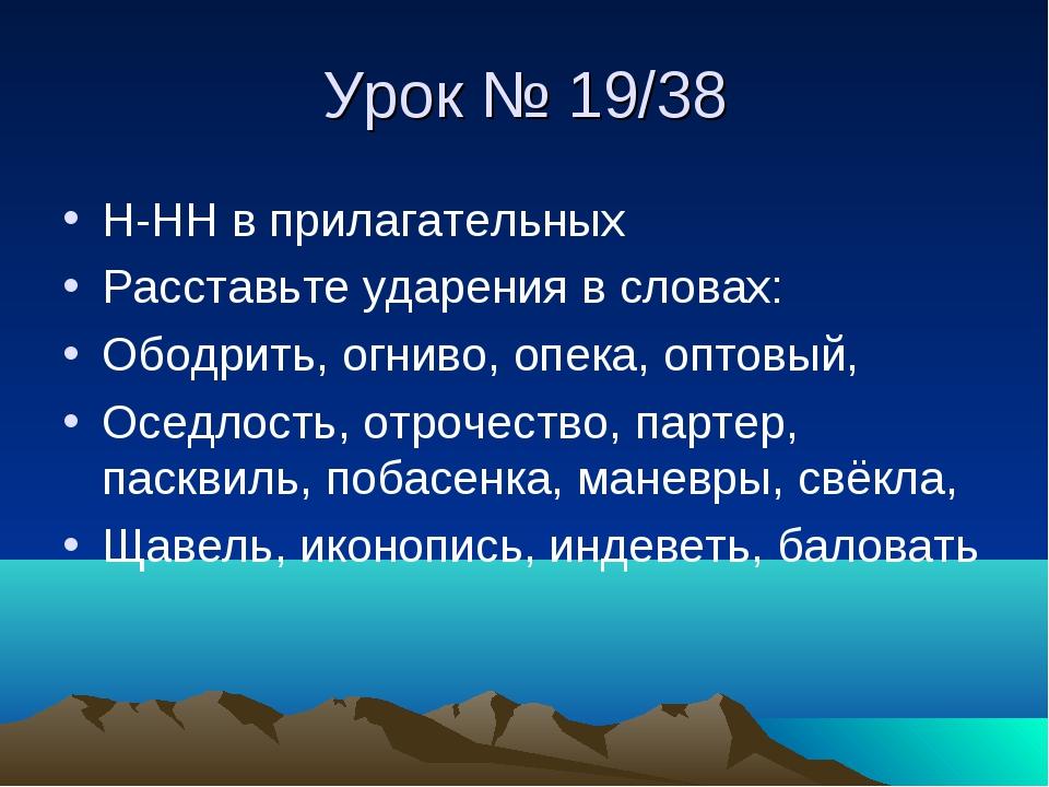 Урок № 19/38 Н-НН в прилагательных Расставьте ударения в словах: Ободрить, ог...