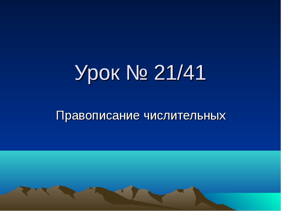 Урок № 21/41 Правописание числительных