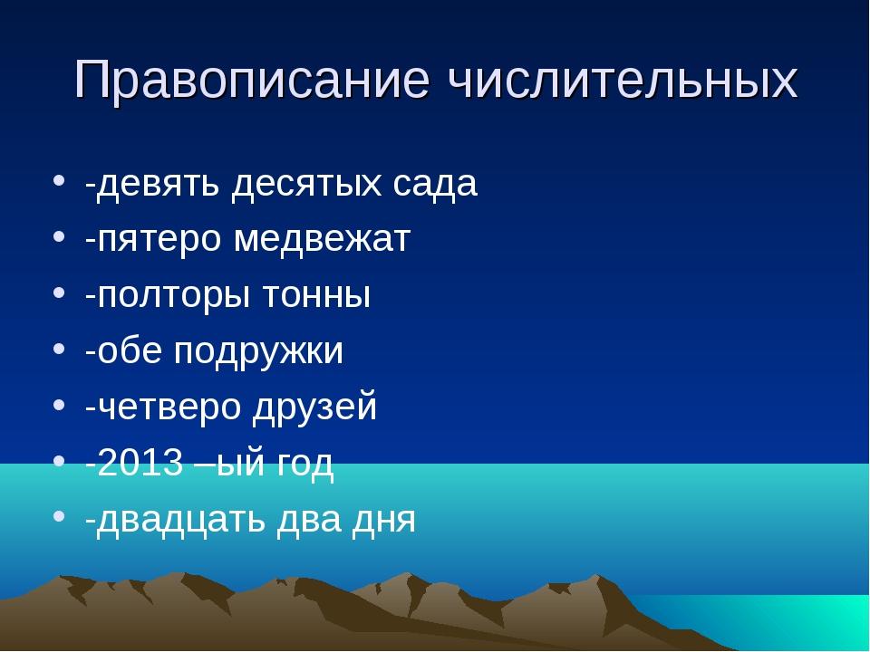 Правописание числительных -девять десятых сада -пятеро медвежат -полторы тонн...