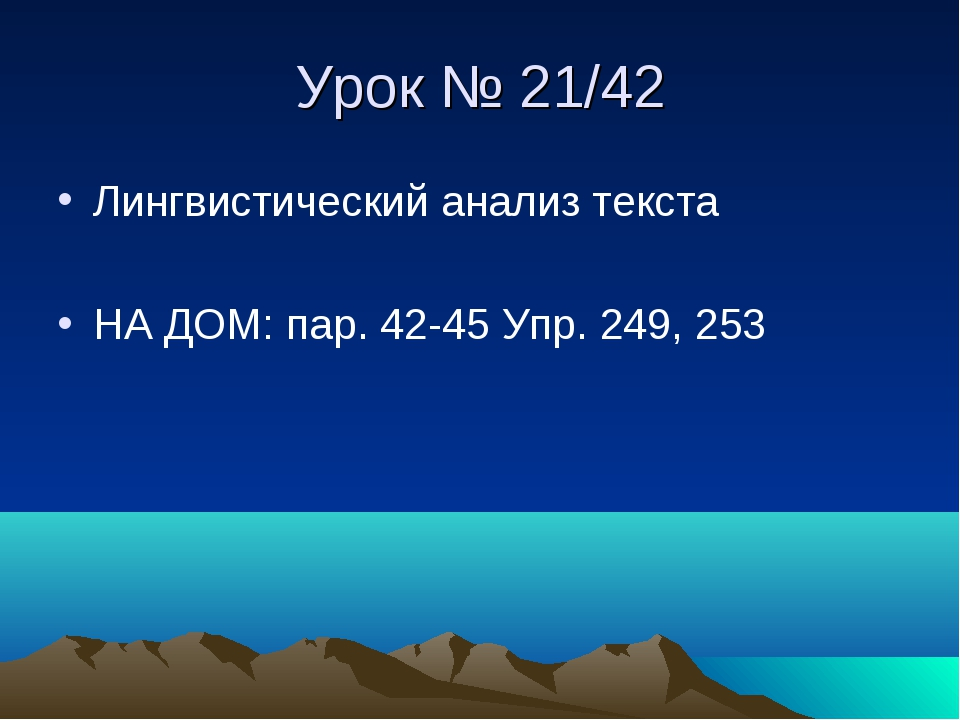 Урок № 21/42 Лингвистический анализ текста НА ДОМ: пар. 42-45 Упр. 249, 253