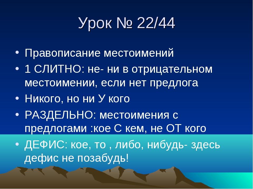 Урок № 22/44 Правописание местоимений 1 СЛИТНО: не- ни в отрицательном местои...