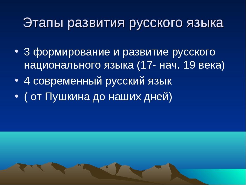 Этапы развития русского языка 3 формирование и развитие русского национальног...