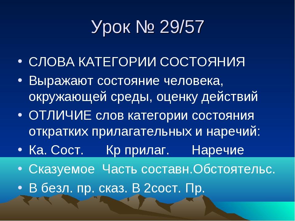 Урок № 29/57 СЛОВА КАТЕГОРИИ СОСТОЯНИЯ Выражают состояние человека, окружающе...