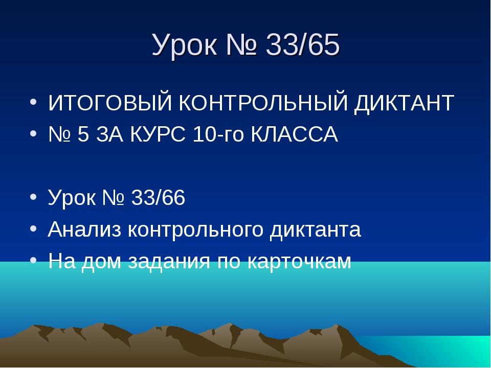 Урок № 33/65 ИТОГОВЫЙ КОНТРОЛЬНЫЙ ДИКТАНТ № 5 ЗА КУРС 10-го КЛАССА Урок № 33/...