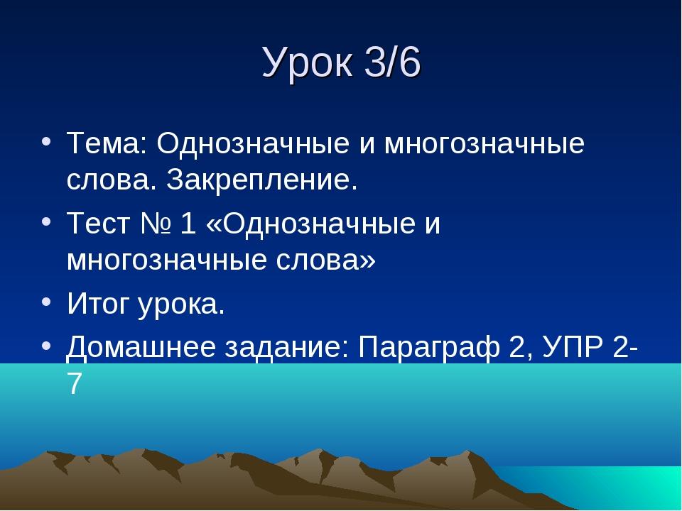 Урок 3/6 Тема: Однозначные и многозначные слова. Закрепление. Тест № 1 «Одноз...