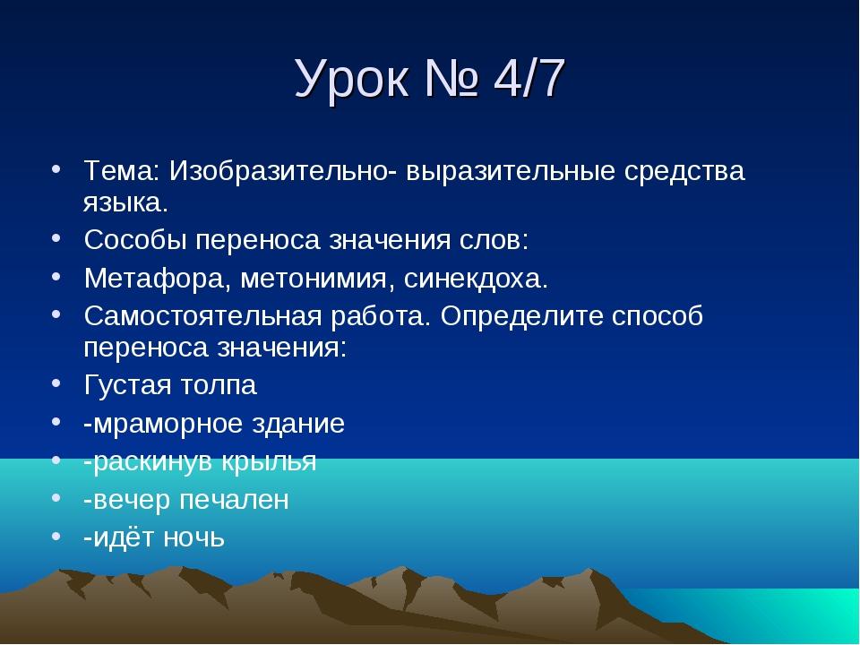 Урок № 4/7 Тема: Изобразительно- выразительные средства языка. Сособы перенос...