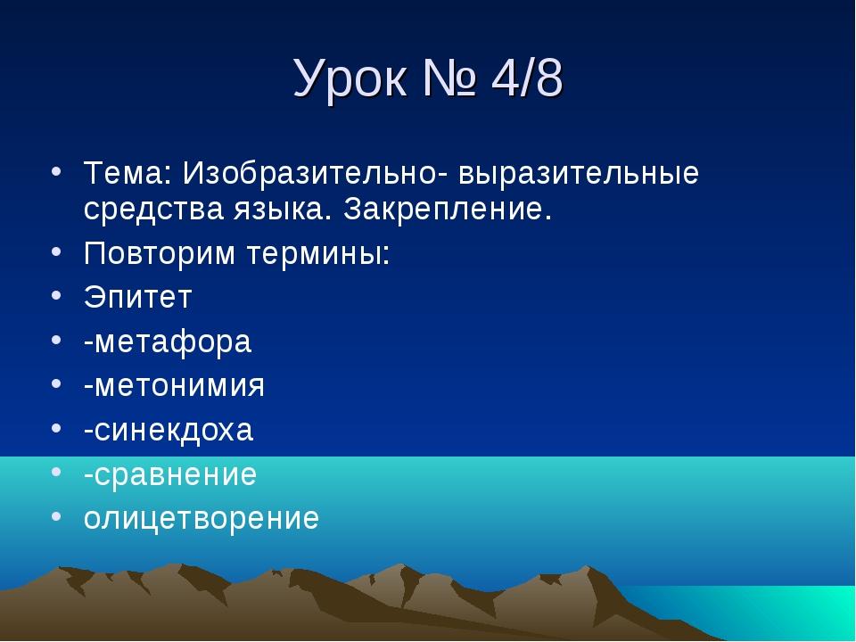 Урок № 4/8 Тема: Изобразительно- выразительные средства языка. Закрепление. П...